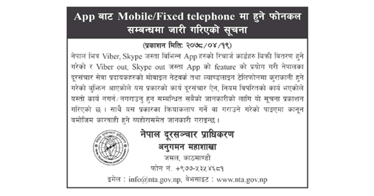 NTA publishes a notice to stop Viber Out/Skype Credit calls.